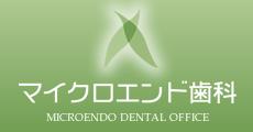 マイクロエンド歯科