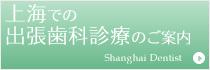 上海での出張歯科診療のご案内