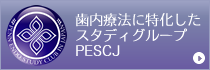 歯内療法に特化したスタディグループPESCL