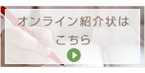 オンライン紹介状