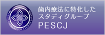 歯内療法に特化したスタディグループPESCJ